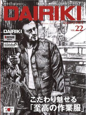 DAIRIKI2018-19秋冬カタログ