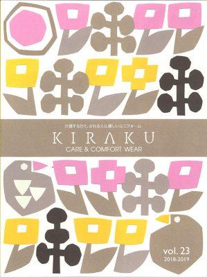 KIRAKU2018-19カタログ