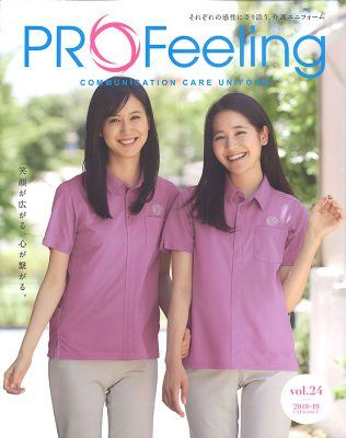 PROFeeling201819カタログ