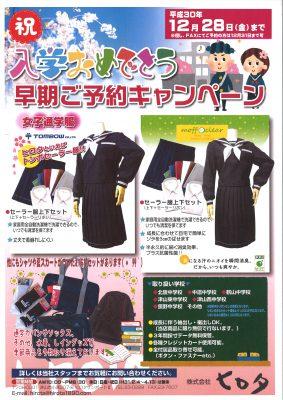 入学おめでとう 早期ご予約キャンペーン 女子通学服