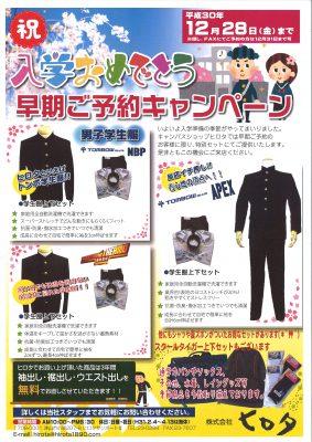 入学おめでとう 早期ご予約キャンペーン 男子学生服
