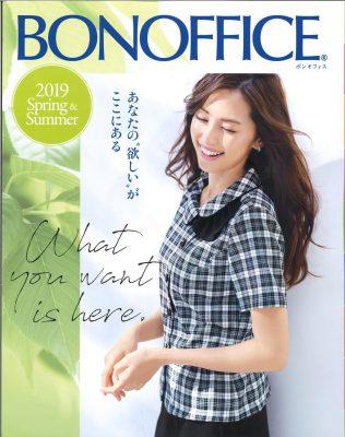 BONOFFICE2019春夏カタログ