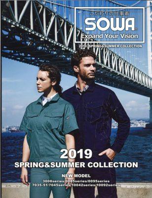 SOWA2019春夏カタログ