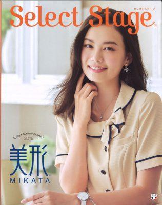 selectstage春夏カタログ