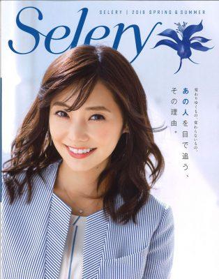 Selery2019春夏カタログ