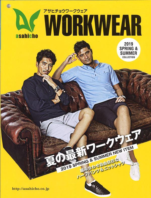 WORKWARE_201905