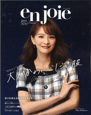 enjoie2019春夏カタログ