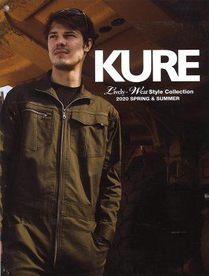KURE2020春夏カタログ