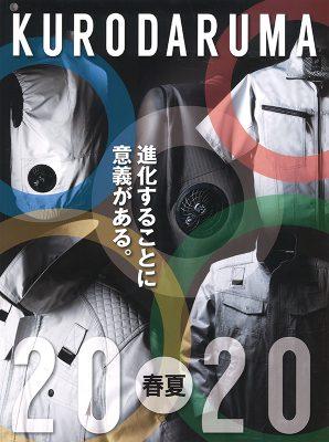 KURODARUMA2020春夏カタログ