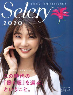 Selery2020春夏カタログ