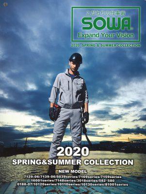 SOWA2020春夏カタログ